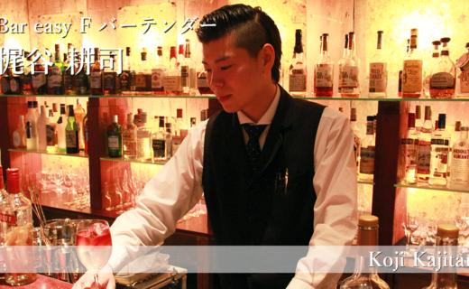 Bar easy F 店長 梶谷耕司さん