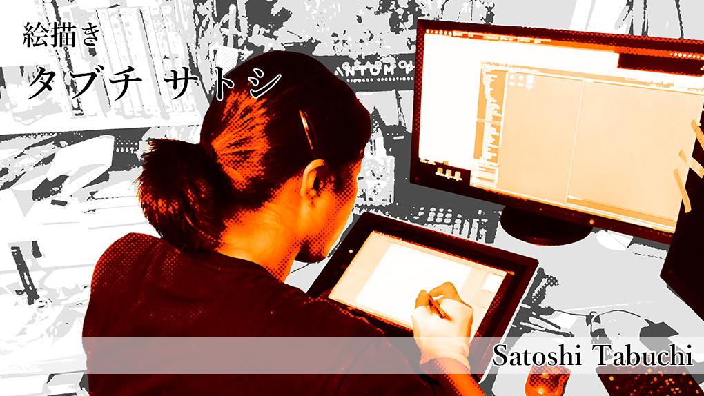 【鳥取×働く人 vol.6】絵描き「タブチサトシ」さん