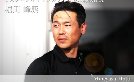 【鳥取×働く人 vol.21】ミスタータイヤマンカゲイ代表取締役社長「堀田 峰康」さんにインタビュー