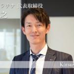 【島根×働く人 vol.1】株式会社プラチナ代表取締役「内田 雄之」さんにインタビュー