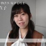 【島根×働く人 vol.5】国語教員/物書き/旅する吟士「石橋 直子」さんにインタビュー