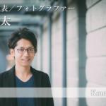 【島根×働く人 vol.8】Wharkey代表/フォトグラファー「宮脇 洸太」さんにインタビュー