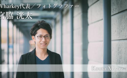 【島根×働く人 vol.8】Wharkey代表/フォトグラファー「宮脇洸太」さんにインタビュー