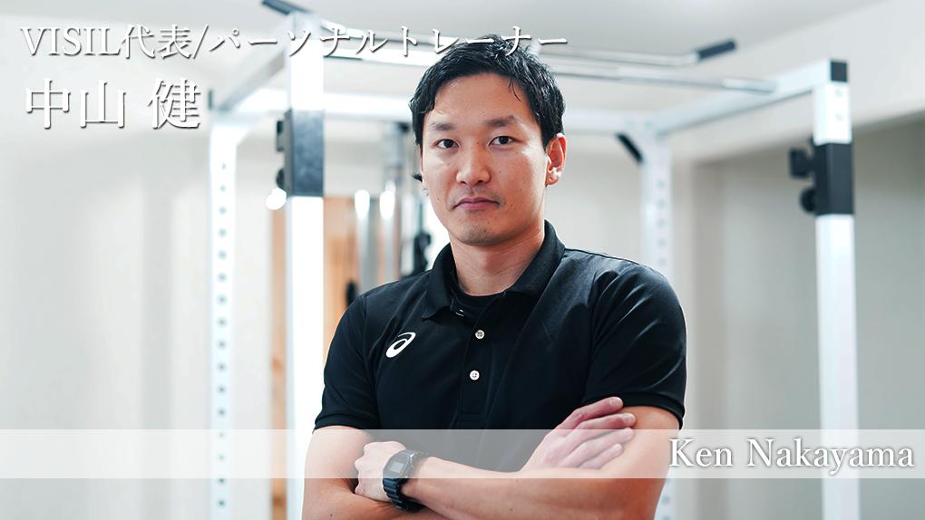 【島根×働く人 vol.9】VISIL代表/パーソナルトレーナー「中山健」さんにインタビュー