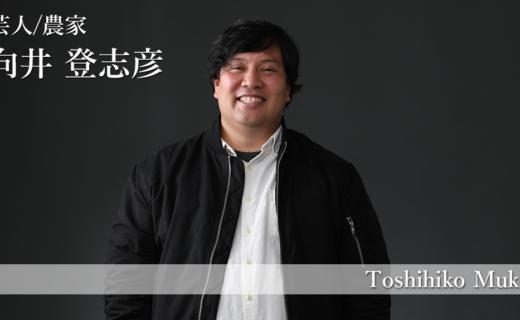 【鳥取×働く人 vol.35】芸人/農家「向井 登志彦」さんにインタビュー