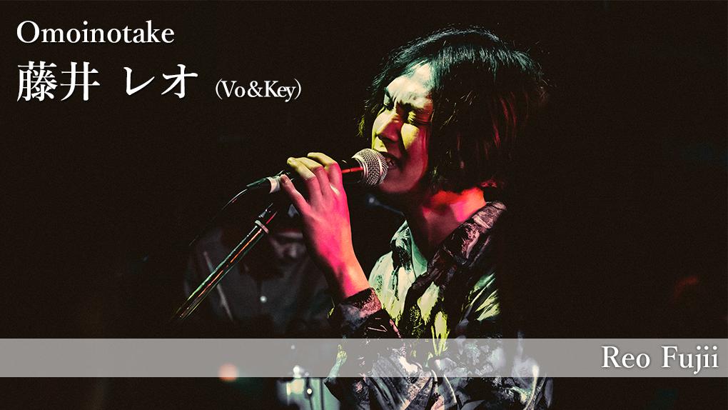 【島根×働く人 vol.10】Omoinotake/Vo&Key「藤井レオ」さんにインタビュー
