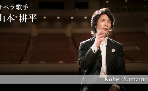 【鳥取×働く人 vol.42】オペラ歌手/東京二期会「山本 耕平」さんにインタビュー