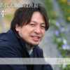 【島根×働く人 vol.11】有限会社トム取締役社長「八澤 豊幸」さんにインタビュー