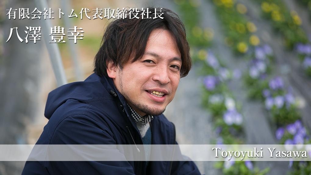 【島根×働く人 vol.11】有限会社トム代表取締役「八澤 豊幸」さんにインタビュー