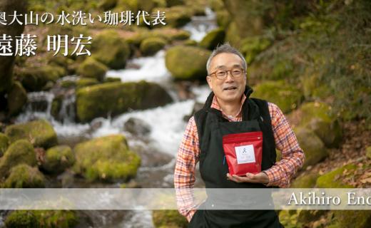 【鳥取×働く人 vol.42】奥大山の水洗い珈琲代表「遠藤 明宏」さんにインタビュー