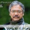 【鳥取×働く人 vol.45】写真家/システムエンジニア/「廣池 昌弘」さんにインタビュー