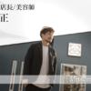 【鳥取×働く人 vol.47】AphrodiaN店長/美容師「中野 光正」さんにインタビュー