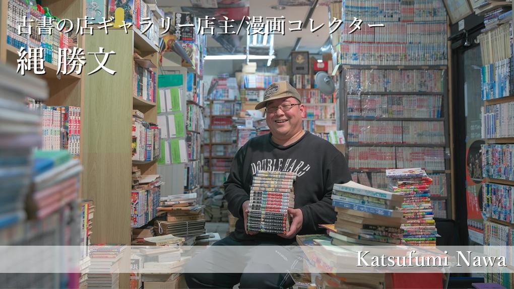 【鳥取×働く人 vol.48】古書の店ギャラリー店主/漫画コレクター「縄 勝文」さんにインタビュー