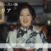 【鳥取×働く人 vol.52】占い処-HoliC-/占い師「猫蝶 マリア」さんにインタビュー